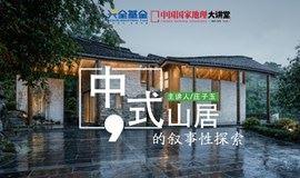 讲座 | 造一所漂亮的房子——中式山居的叙事性探索