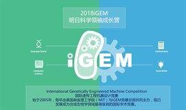 北京大学 2018 iGEM(国际遗传工程机器设计竞赛)参赛交流会