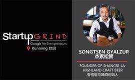 Startup Grind Kunming #3: Startup in Highland  创业磨坊昆明访谈三期: 高原上的创业