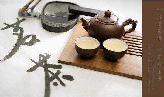 一品茗茶香 新年新未来