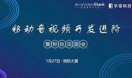 LiveVideoStack Meet:移动音视频开发进阶暨新书分享会