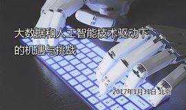 大数据和人工智能技术驱动下的机遇与挑战