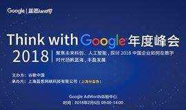 Think with Google 谷歌年度峰会|聚焦未来科创、人工智能AI,解读2018外贸行业新风向
