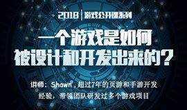 广州花都首场线下游戏技术开发免费公开课于1月28日盛大举行