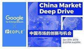 Google for Entrepreneurs年度中国高端访谈