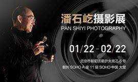 1.22-2.22 潘石屹摄影展