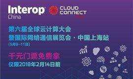 第六届全球云计算大会——工业互联网人工智能教育金融大会