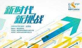 """""""新时代 新挑战""""3月28日数据中心设施论坛-北京站"""