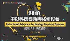 2018中以科技创新孵化研讨会