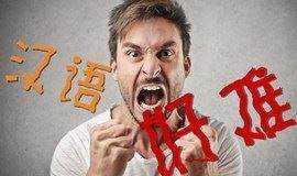对外汉语试听会(语音教学)---怎样教老外读 a,o,e,i,u,ü ?