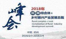 【最后三天】2018田园综合体与乡村振兴产业发展高峰论坛总裁峰会