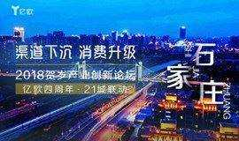 【渠道下沉·消费升级】2018贺岁产业创新论坛·石家庄站