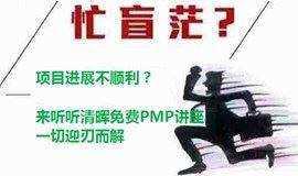 免费PMP讲座—你是一个优秀的项目经理吗?