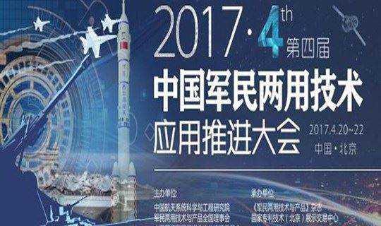 钱学森论坛暨2018(第五届)中国军民两用 技术应用推进大会