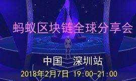 2月7日19:00深圳福田区:蚂蚁区块链分享会、赠币活动