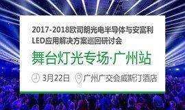 欧司朗与安富利LED应用解决方案巡回研讨会 — 舞台灯光专场.广州站