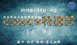 中企商道企业管理研究院——上海企业家军事特训营