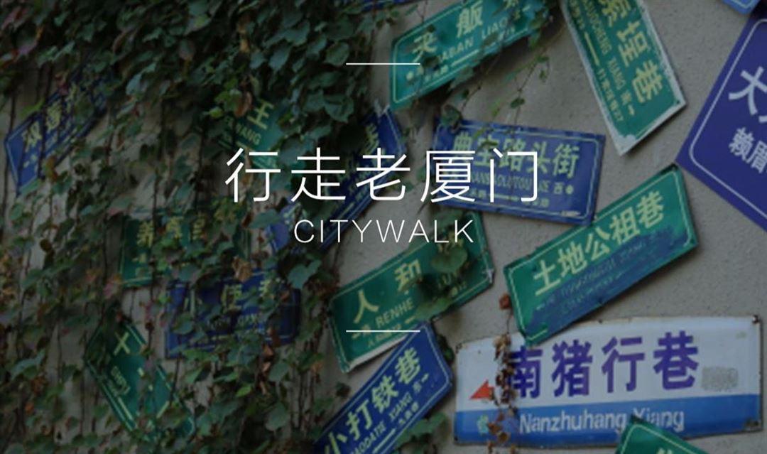 【 最厦门Citywalk】寻找最地道美食,探寻最厦门风景