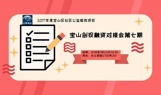 【活动预告】宝山创投融资对接会 第七期