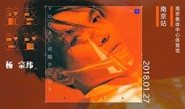 """2018杨宗纬""""声声声声""""VOCAL巡唱PLUS-南京站"""