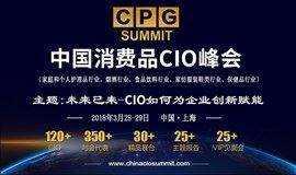 中国消费品CIO峰会