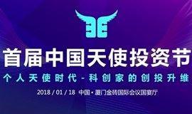 草根天使会邀您参加首届中国天使投资节-1月18日厦门开幕