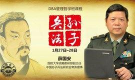 【博研·哲学课程预告】《孙子兵法》:国防将军强势讲解取胜之道