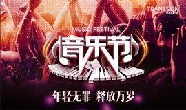 2018传音音乐节(上海站)