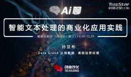 1·10 达观数据-智能文本处理的商业化应用实践 | 魔迪「Ai聊」系列沙龙
