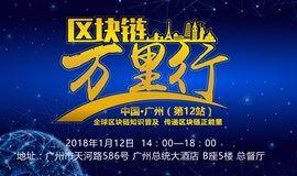 区块链万里行 · 中国站 · 第十二站 · 广州行