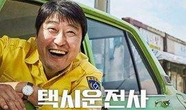 """""""韩迷达""""电影分享会——《出租车司机》"""