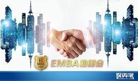 投资家网-EMBA私董会(深圳)第十三期诚邀您参加
