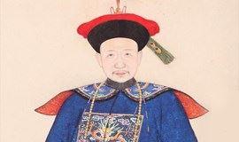 中国历史讲座 | 和珅的衣带诗——兼及历史人物的书写与评价