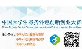 第九届中国大学生服务外包大赛高校企业行   区块链与创新创业教育