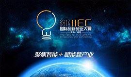 2017-2018国际创新创业大赛
