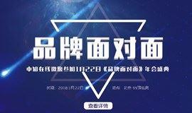 中知在线邀您参加1月22日《品牌面对面》年会盛典