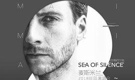 """【万有音乐系】麦斯米兰""""Sea of Silence""""寂静如海 2018巡回演唱会-北京"""
