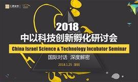国际对话、深度解密 中以科技创新孵化研讨会 诚挚邀请您的参与