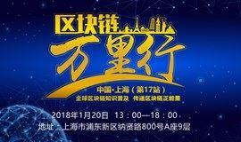 区块链万里行 · 中国站 · 第十七站 · 上海行