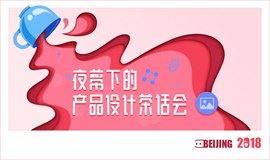 墨刀北京用户见面会 | 夜幕下的产品设计茶话会 SP!