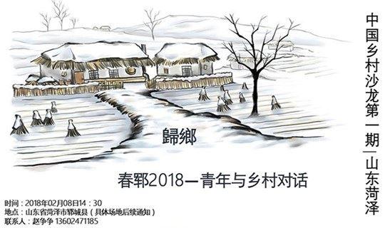 春郓2018-青年与乡村对话