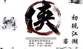 """1.21不了侠客""""初现江湖""""蓝溪弹唱专场"""