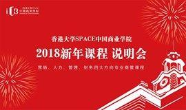 香港大学SPACE商业学院2018新年课程说明会