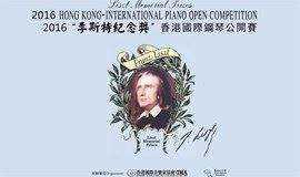 钢琴类比赛 | 李斯特纪念奖 | 国际钢琴公开赛