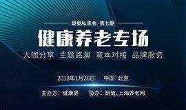 投融资高端沙龙第七期——健康养老专场(1月26日,北京)