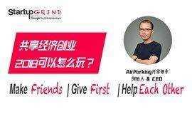 共享经济创业,2018年可以怎么玩?   共享停车Airparking 创始人&CEO   Startup Grind 广州 1 月份月度活动