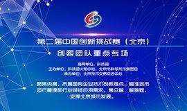 第二届中国创新挑战赛(北京)创孵团队重点专场