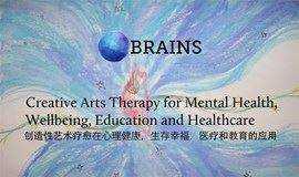 创造性艺术疗愈在心理健康,生存幸福,医疗和教育的应用