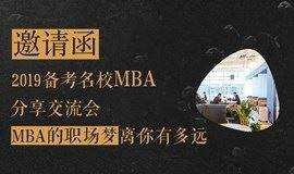2019备考MBA名校分享交流会-MBA的职场梦离你并不远!