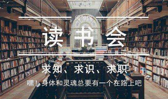 阅如鸽读书会(北京)2018第1期线下读书分享会